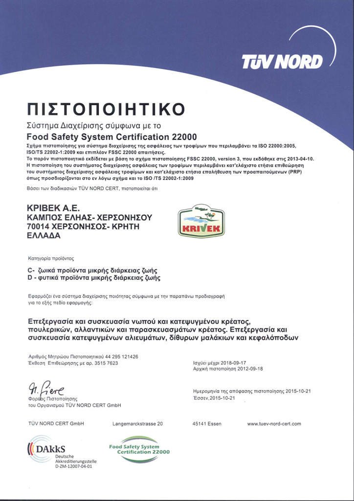 Quality Assurance And Certifications Krivek
